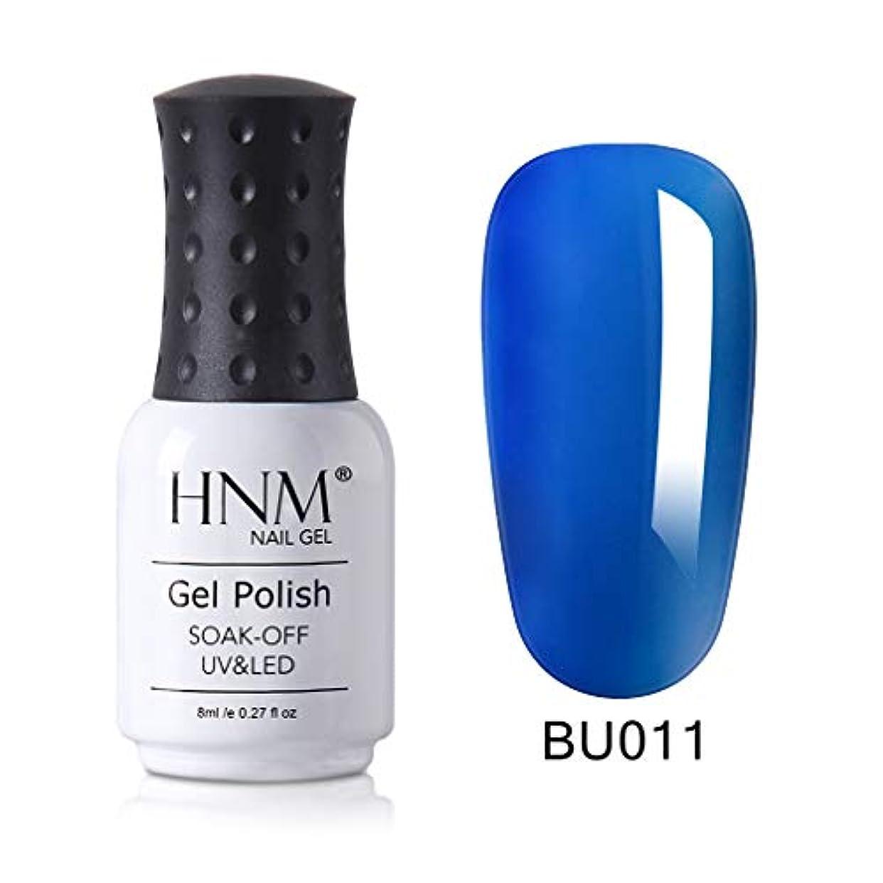見せます単調な転倒HNM ジェルネイル カラージェル ブルー系 1色入り 8ml 【全36色選択可】