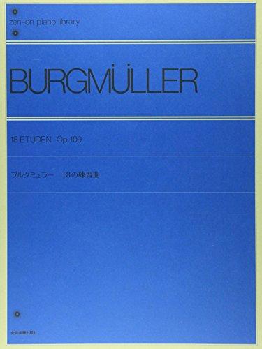 ブルクミュラー 18の練習曲 解説付 全音ピアノライブラリー (Zen‐on piano library)