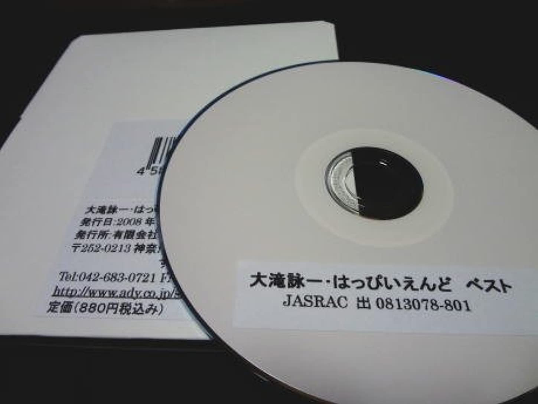 農夫世界群集ギターコード譜シリーズ(CD-R版)/大滝詠一?はっぴいえんどベスト(全63曲収録)