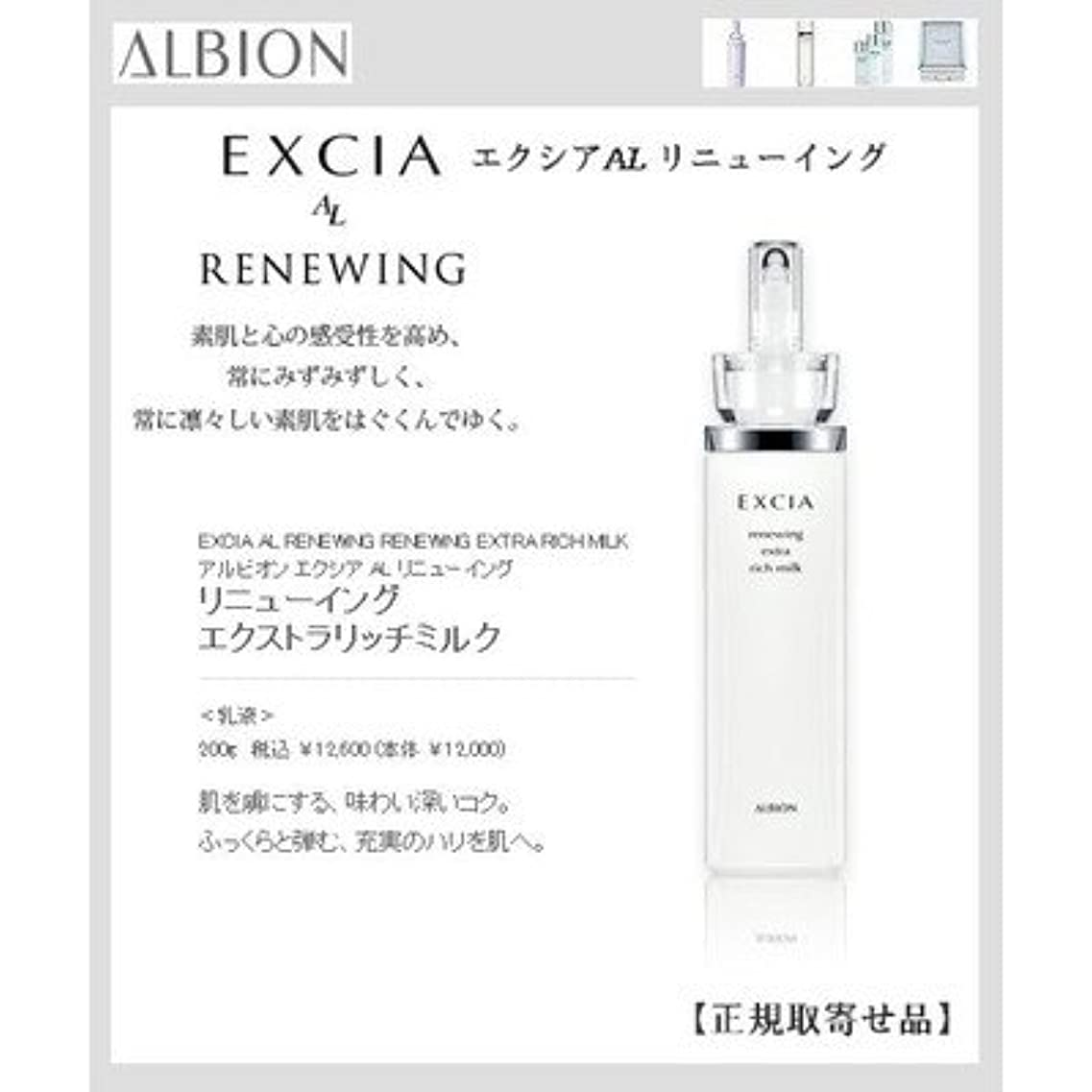 花束プロジェクター梨ALBION(アルビオン) エクシアALリニューイング リニューイングエクストラリッチミルク