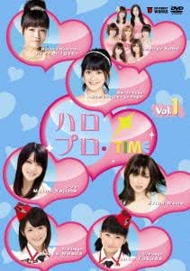 ハロプロ・TIME Vol.1 [DVD]