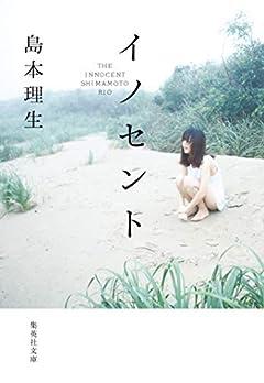 イノセント (集英社文庫)