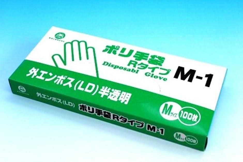 黒人取得する面積ポリ手袋外エンボスRタイプ M-1(100枚箱入)