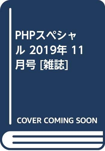 PHPスペシャル 2019年 11 月号 [雑誌]