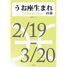 うお座生まれの本 Meikyosha Mind Books