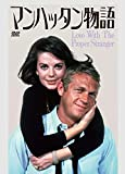 マンハッタン物語[DVD]