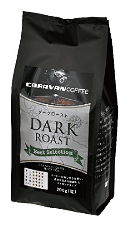 キャラバンコーヒー ダークロースト 200g