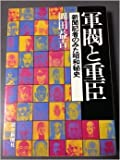 軍閥と重臣―新聞記者のみた昭和秘史 (1975年)