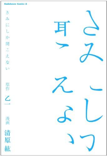 きみにしか聞こえない (角川コミックス・エース 170-2)の詳細を見る