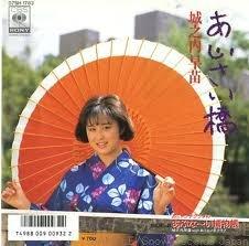 あじさい橋/おニャン子クラブのあぶな〜い捕物帳【7インチ・EP盤】