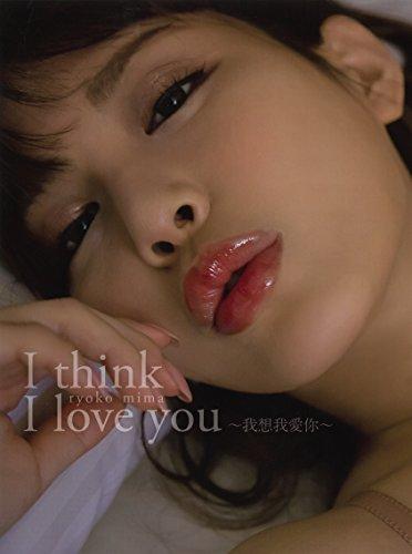 美馬怜子写真集 I think I love you 〜我想我愛你〜【DVD付き】 -