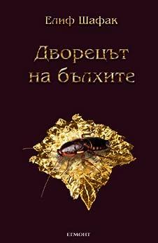 Дворецът на бълхите by [Шафак, Елиф, Shafak, Elif]