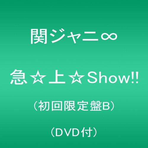 急☆上☆Show!!(初回限定盤B)(DVD付) Single, CD+DVD,