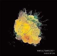 MAGIC OF LiFE「線香花火」のジャケット画像