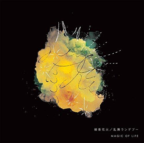 線香花火/乱舞ランデブー