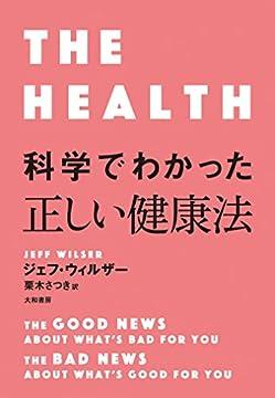 科学でわかった正しい健康法の書影