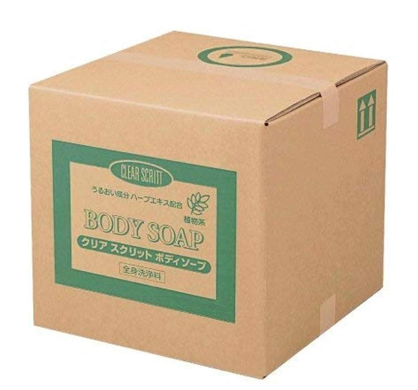 荒涼としたリー細い業務用 クリアスクリット ボディソープ 18L 熊野油脂 (コック付き)