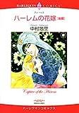 ハーレムの花嫁 後編 (エメラルドコミックス ハーレクインシリーズ)
