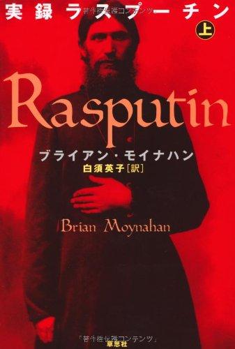 実録ラスプーチン〈上〉の詳細を見る