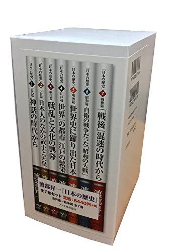[画像:渡部昇一「日本の歴史」全7巻セット (WAC BUNKO)]