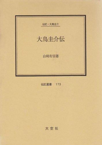 大鳥圭介伝―伝記・大鳥圭介 (伝記叢書 (173))の詳細を見る
