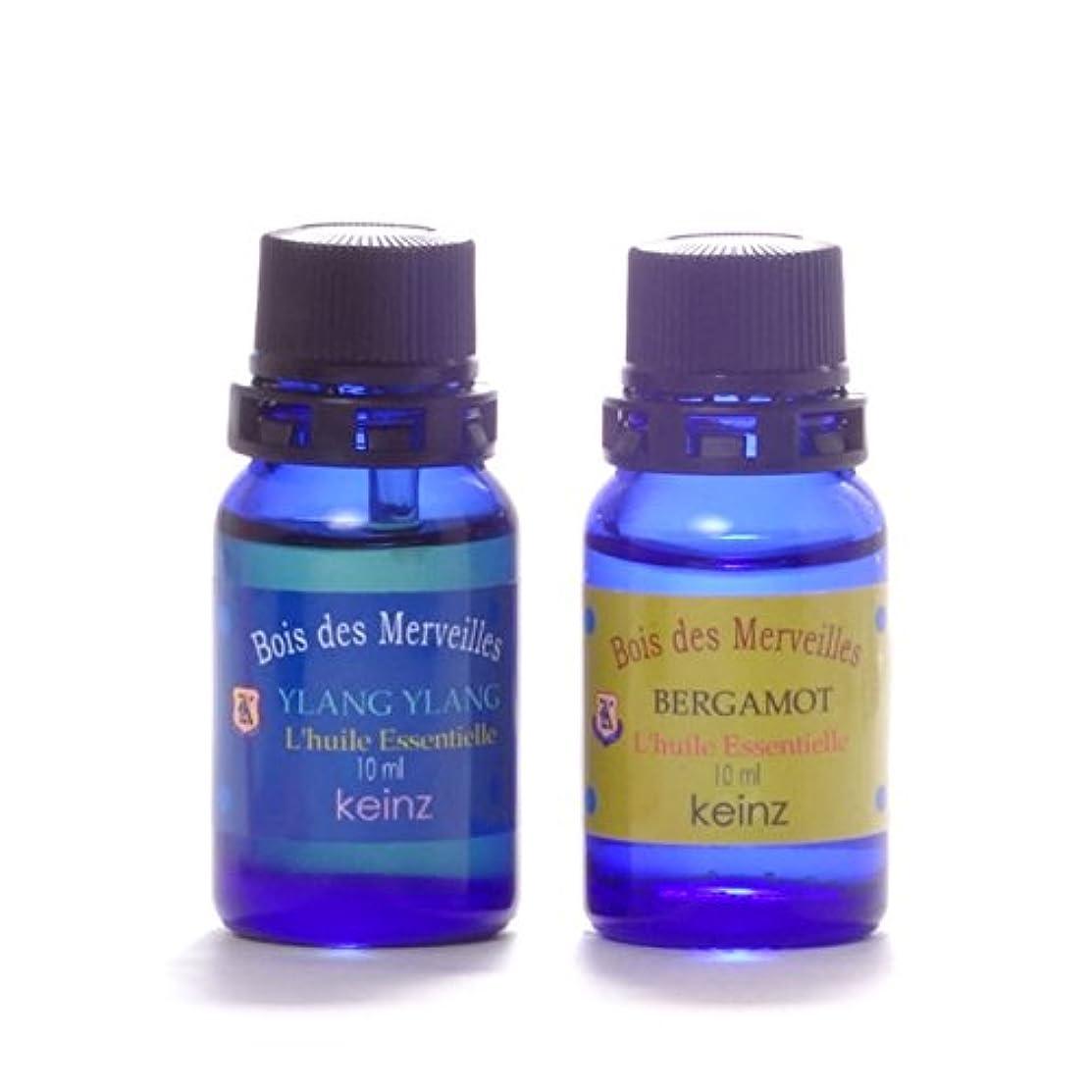 家抱擁応援するkeinzエッセンシャルオイル「イランイラン10ml&ベルガモット10ml」2種1セット ケインズ正規品 製造国アメリカ 完全無添加 人工香料は使っていません。