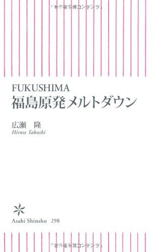 FUKUSHIMA 福島原発メルトダウン (朝日新書)の詳細を見る