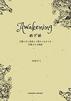 [中村アミ]のめざめ  Awakening