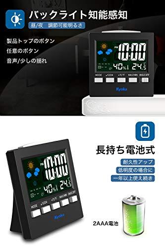 『湿度計 デジタル温湿度計 LCD大画面温湿度計 アラーム 卓上電子温湿度計 ホーム 気象計 音声センサー バックライト機能付き』の5枚目の画像