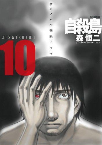 自殺島 10 (ジェッツコミックス)の詳細を見る