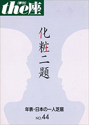 the座 44号 化粧二題(2000) (the座 電子版)