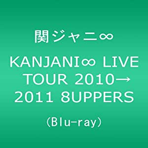 KANJANI∞ LIVE TOUR 2010→2011 8UPPERS[Blu-ray]