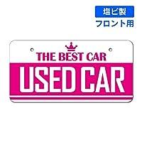 展示車用ナンバープレート(塩ビタイプ)フロント用【0023-5/USED CAR】