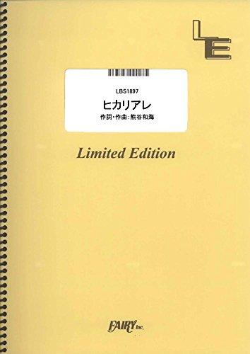 バンドスコア ヒカリアレ/BURNOUT SYNDROMES  (LBS1897)[オンデマンド楽譜]の詳細を見る