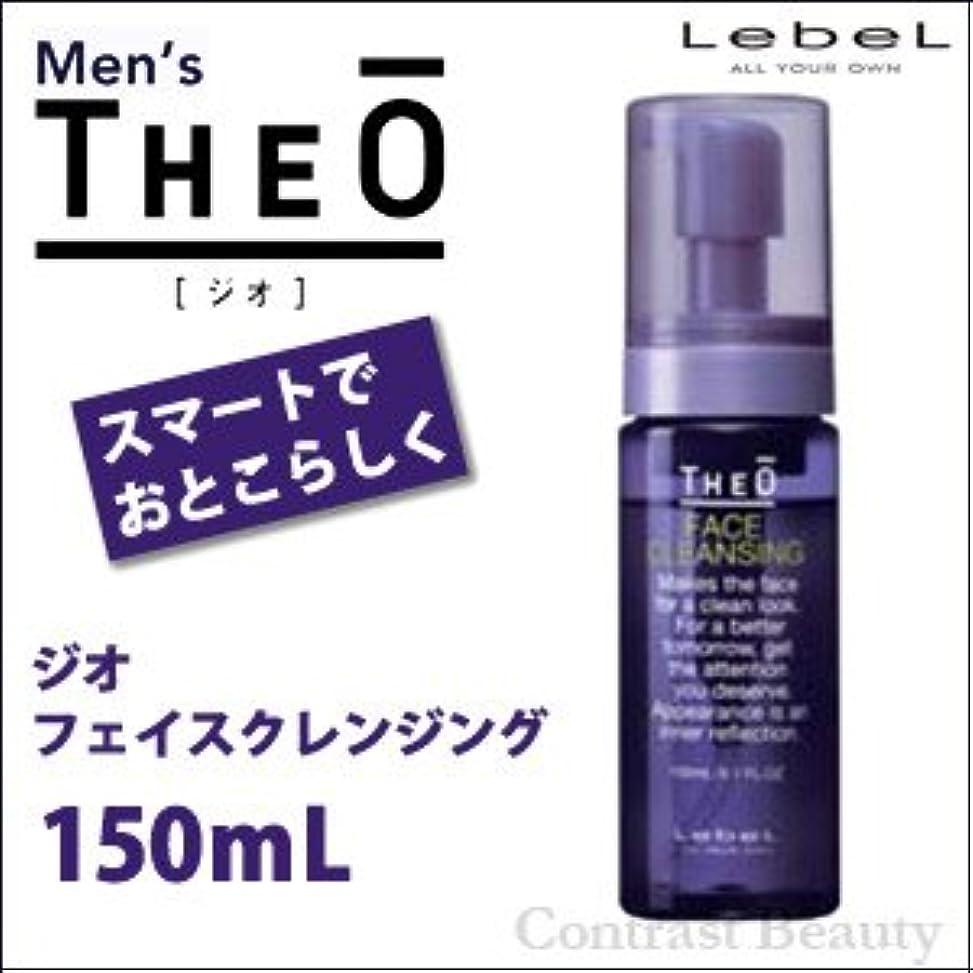 【X3個セット】 ルベル ジオ フェイスクレンジング 150ml