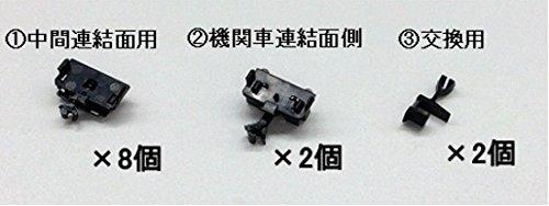 Nゲージ 28-234 50系客車用 伸縮カプラーセット