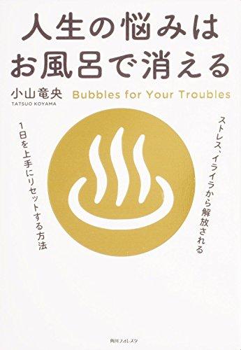 人生の悩みはお風呂で消える (角川フォレスタ)の詳細を見る