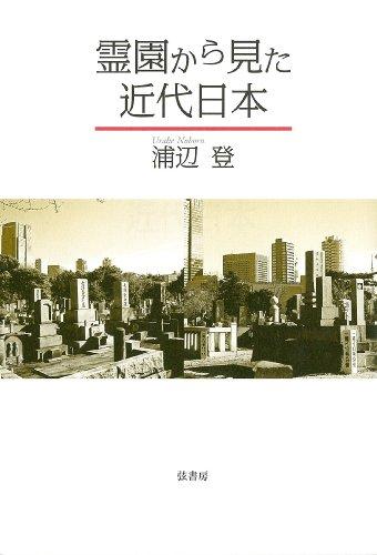 霊園から見た近代日本の詳細を見る