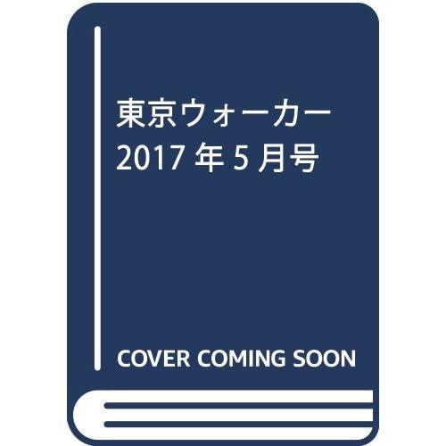 東京ウォーカー2017年5月号