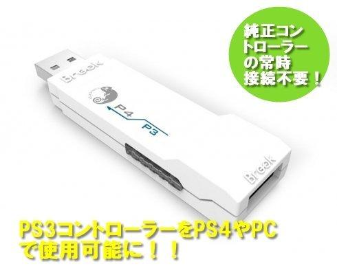 【日本正規代理店品】 Brook Super Converter アダプター コンバーター (PS3⇒PS4/PC)