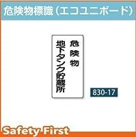 ユニット 危険物標識 危険物地下タンク貯蔵所 830-17(エコユニボード)