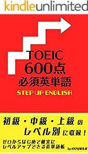 TOEIC 600点 必須英単語 STEP UP ENGLISH