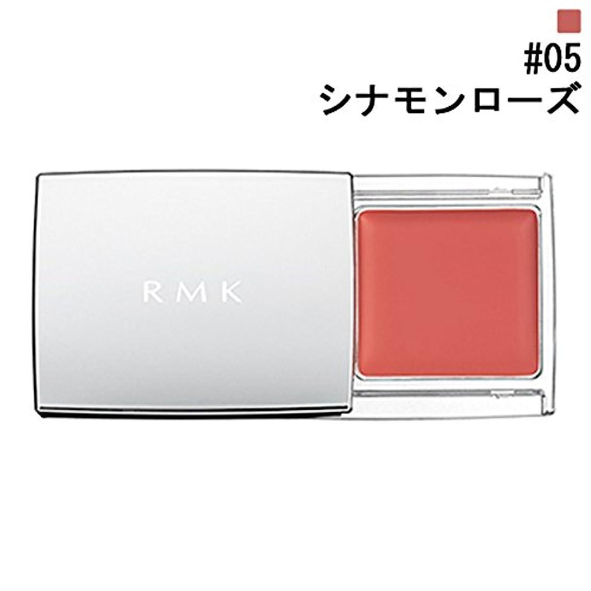 ウェイトレス致命的な経歴【RMK (ルミコ)】RMK マルチペイントカラーズ #05 シナモンローズ 1.5g