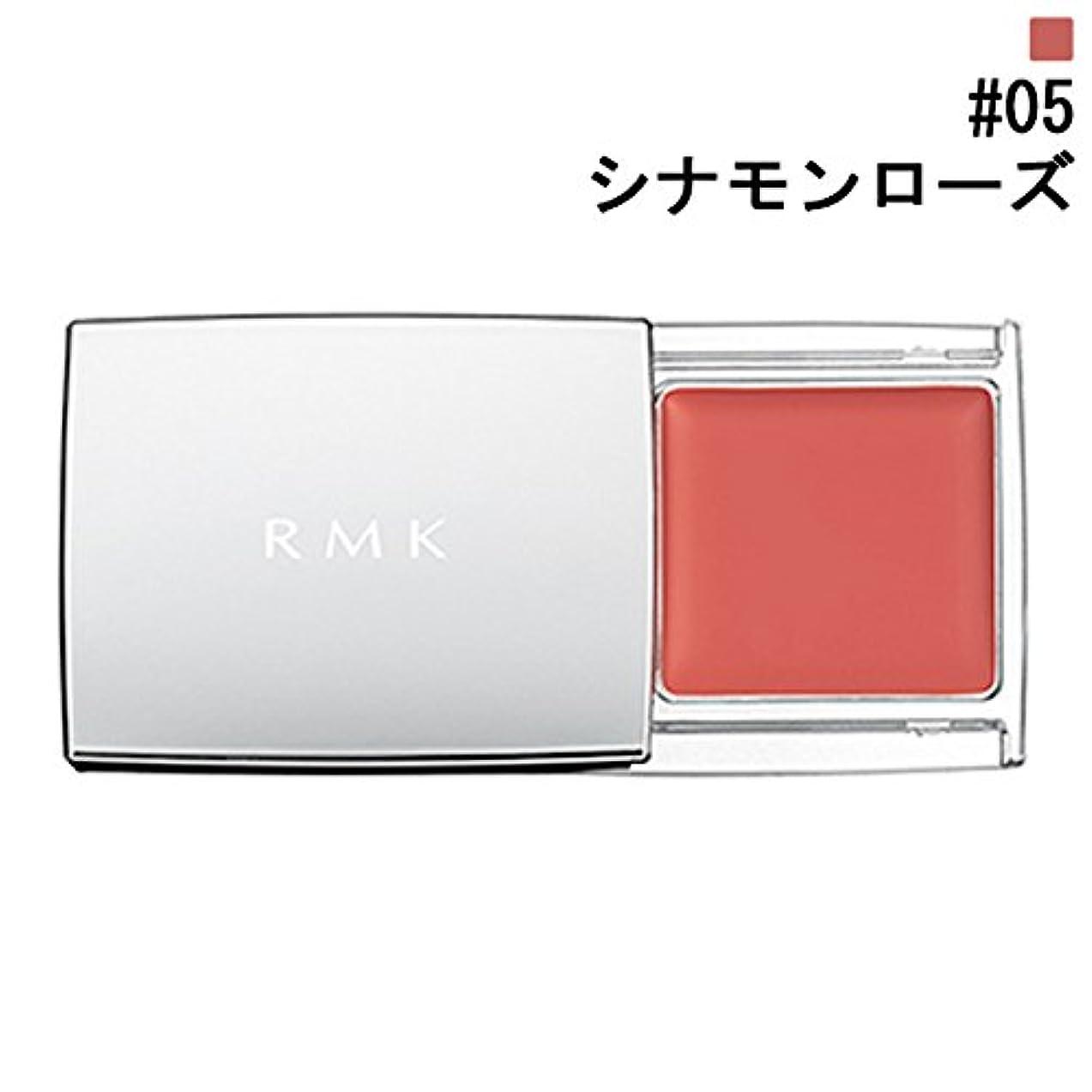 チャーム噴水パーティション【RMK (ルミコ)】RMK マルチペイントカラーズ #05 シナモンローズ 1.5g