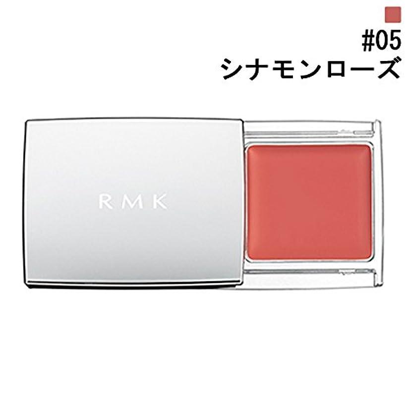 割り込み理論作り上げる【RMK (ルミコ)】RMK マルチペイントカラーズ #05 シナモンローズ 1.5g