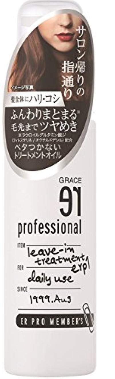 レーザ矢効果的erプロフェッショナル ヘアオイル(ふんわりヘア用)