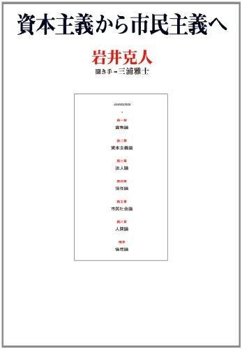 資本主義から市民主義へ (ちくま学芸文庫)