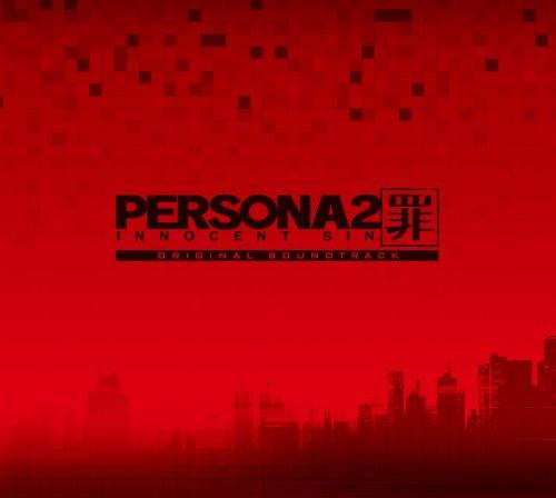 ペルソナ2 罪 オリジナルサウンドトラック