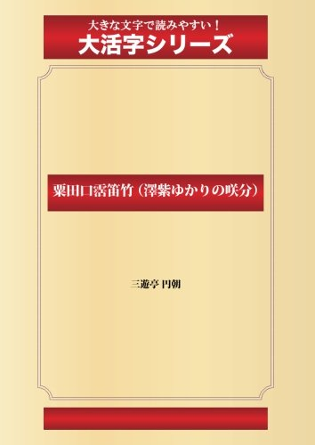 粟田口霑笛竹(澤紫ゆかりの咲分)(ゴマブックス大活字シリーズ)