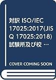 対訳 ISO/IEC 17025:2017(JIS Q 17025:2018)試験所及び校正機関の能力に関する一般要求事項[ポケット版]